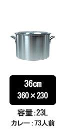 アルミ半寸胴鍋36cm