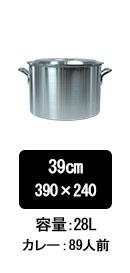 アルミ半寸胴鍋39cm