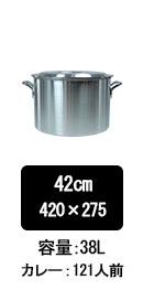 アルミ半寸胴鍋42cm