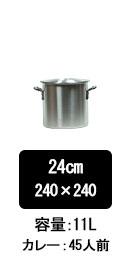アルミ寸胴鍋24cm
