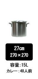 アルミ寸胴鍋27cm