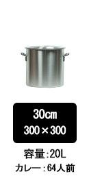 アルミ寸胴鍋30cm