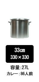 アルミ寸胴鍋33cm