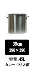 アルミ寸胴鍋39cm