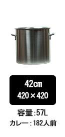 アルミ寸胴鍋42cm