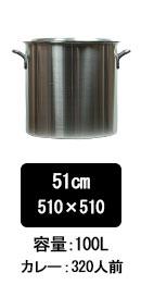 アルミ寸胴鍋51cm