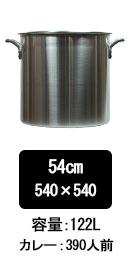 アルミ寸胴鍋54cm