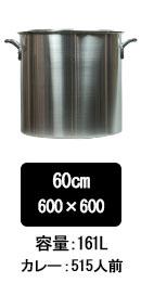 アルミ寸胴鍋60cm
