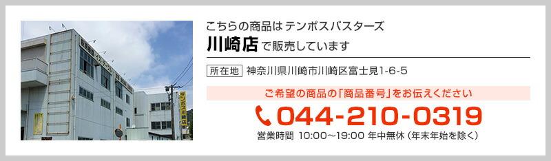 テンポス川崎店