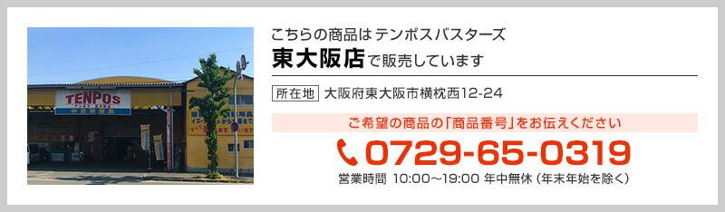 テンポス東大阪店