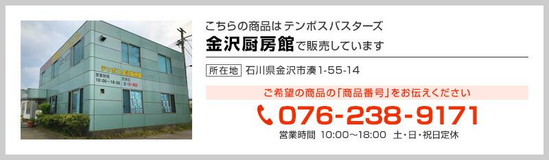 テンポスFC金沢店
