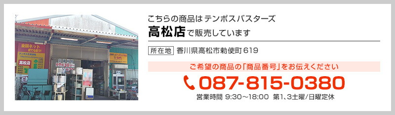 テンポスFC高松店