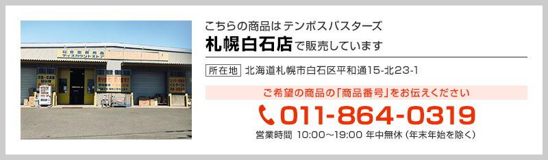 テンポス札幌白石店