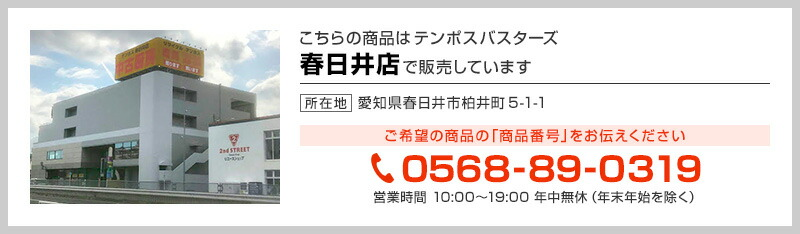 テンポス春日井店