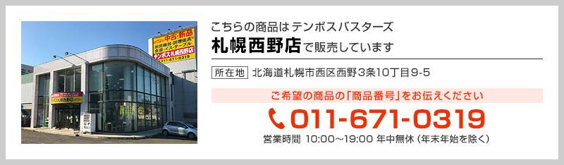 テンポス札幌西野店