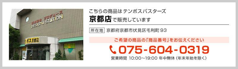 テンポス京都店