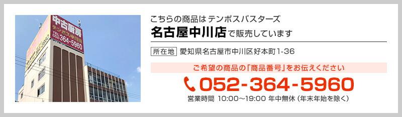 テンポス名古屋中川店