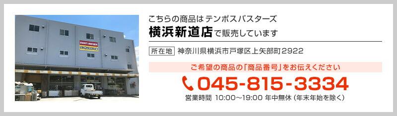 テンポス横浜新道店