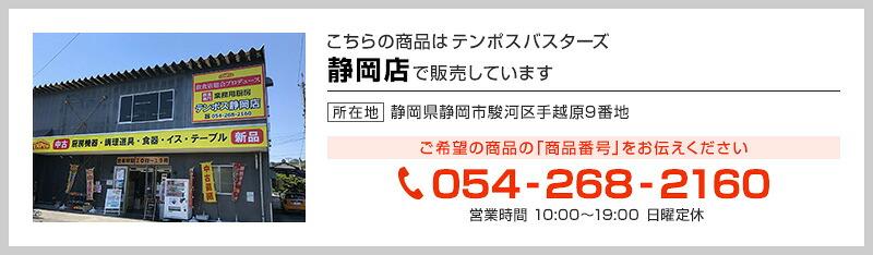テンポス静岡店
