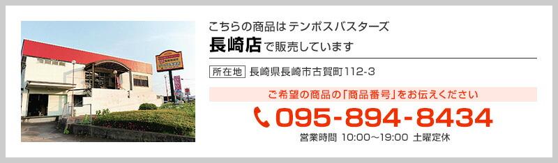 テンポス長崎店