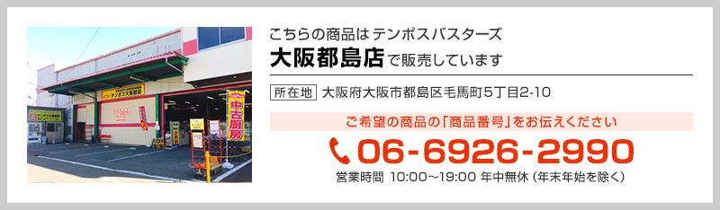 テンポス大阪都島店