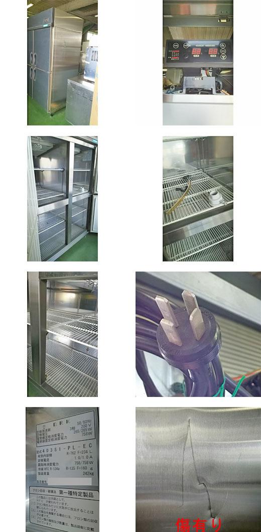 いき 大和 工業 冷凍 れ