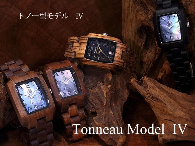 トノーIVモデル