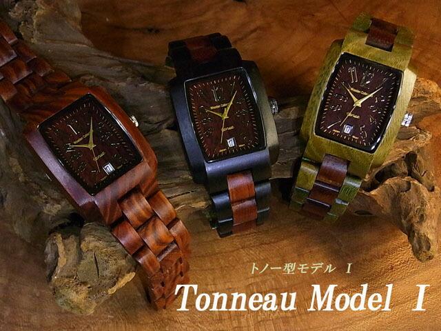 トノーIモデル