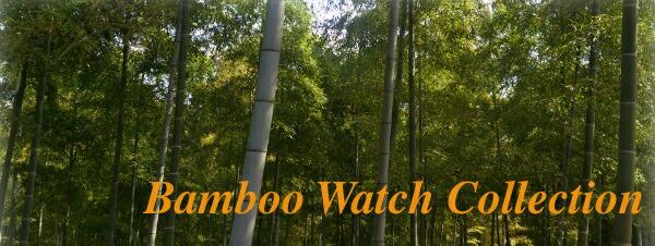 バンブーウォッチ(竹製腕時計)