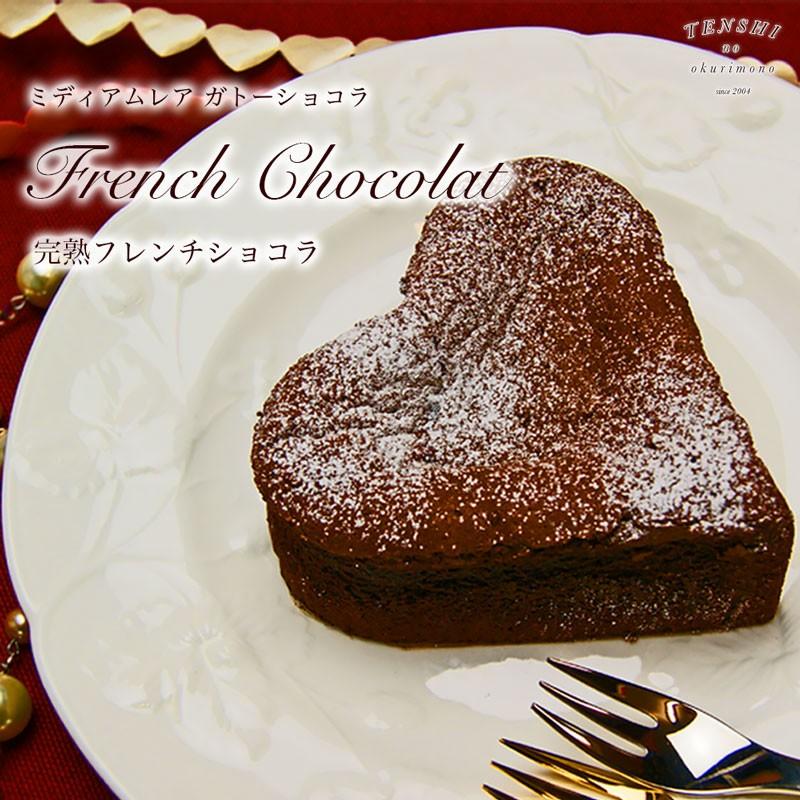 完熟フレンチショコラ・ハート