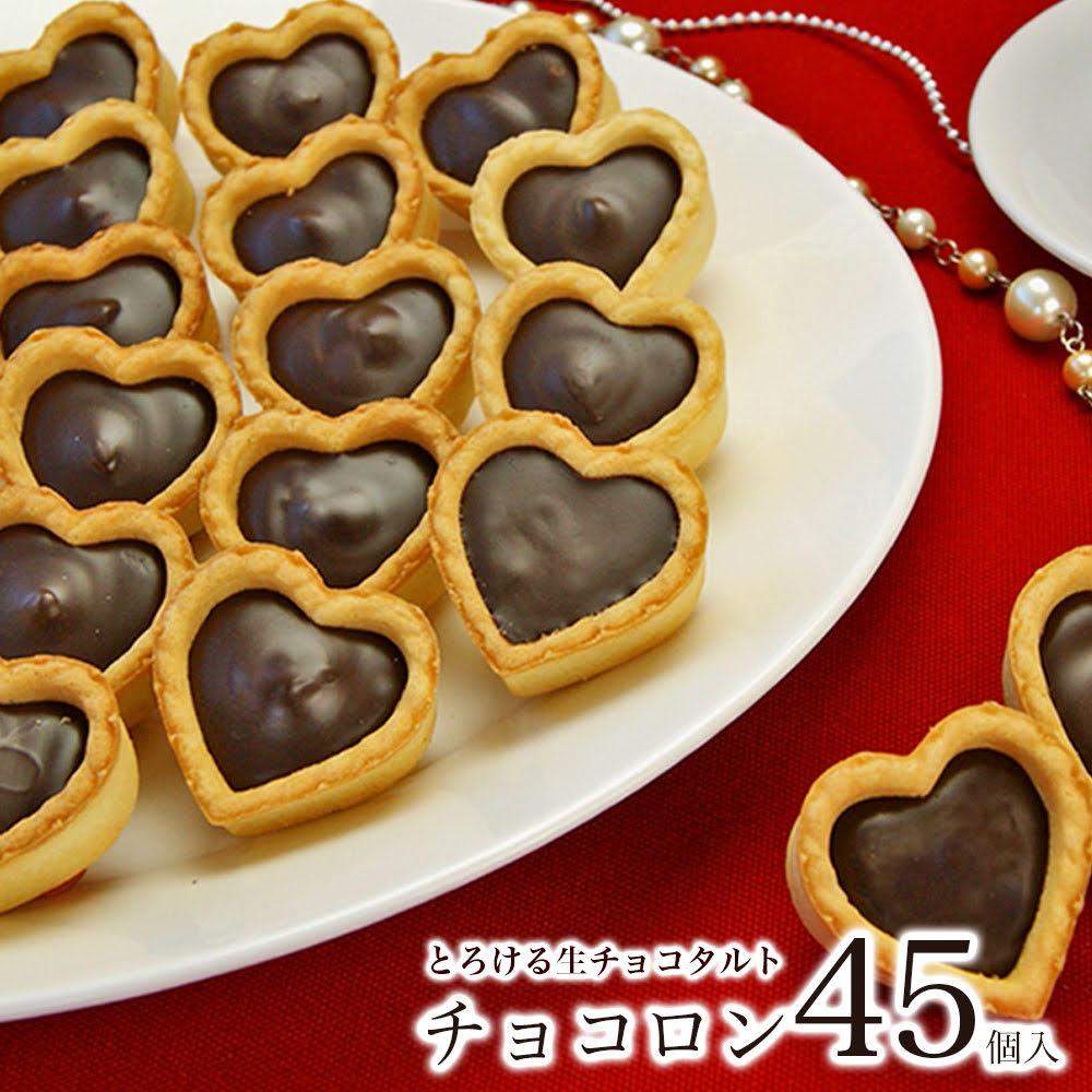 チョコロン45個入り