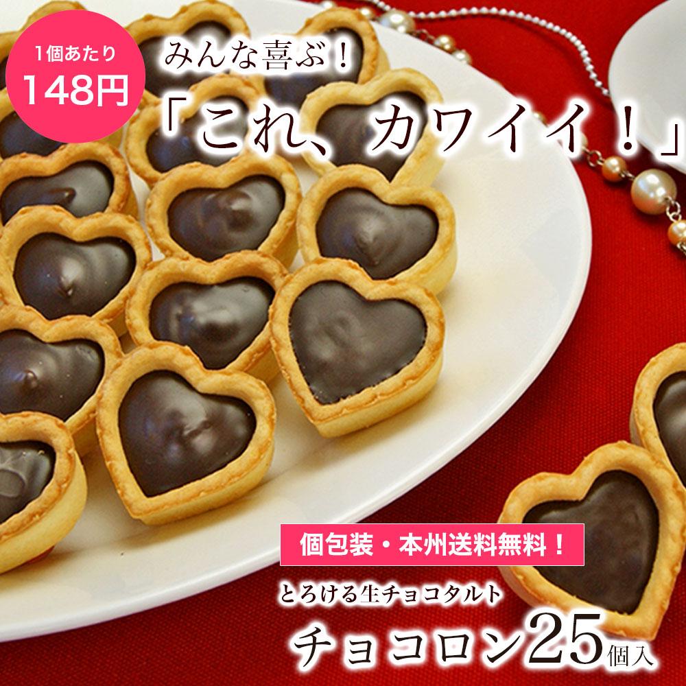 チョコロン25個入り