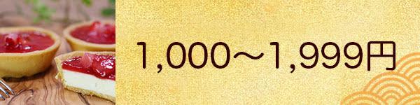 1,000円台