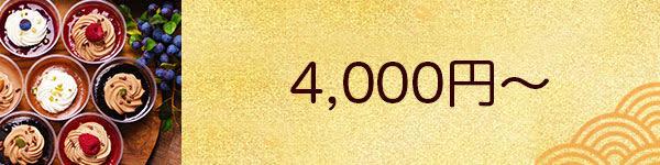 4,000円以上