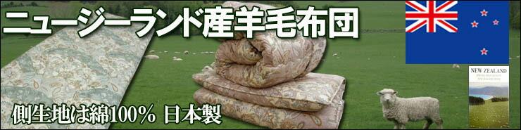 ニュージーランド羊毛特集
