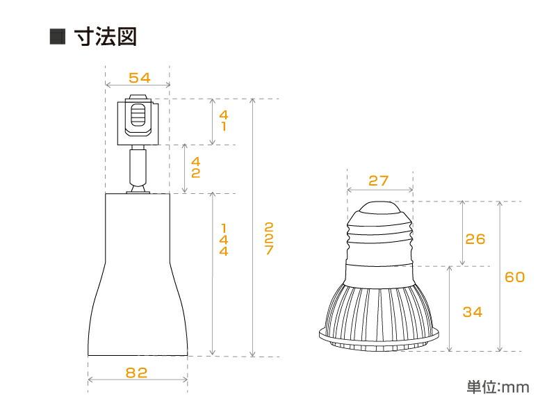 ダクトレール用スポットライト器具&LED電球