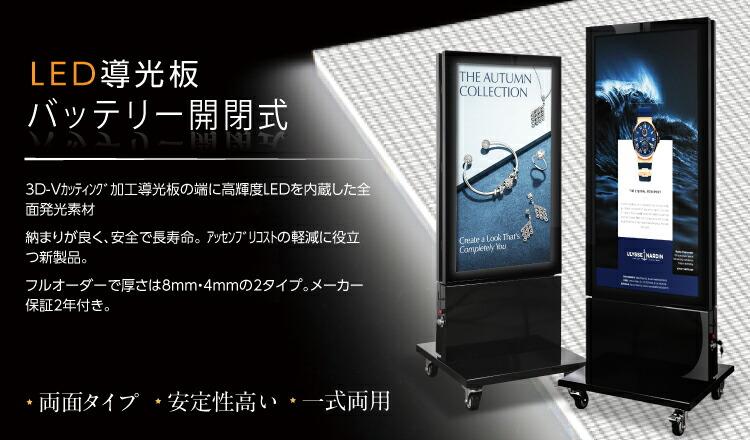 バッテリー付き電飾スタンド看板