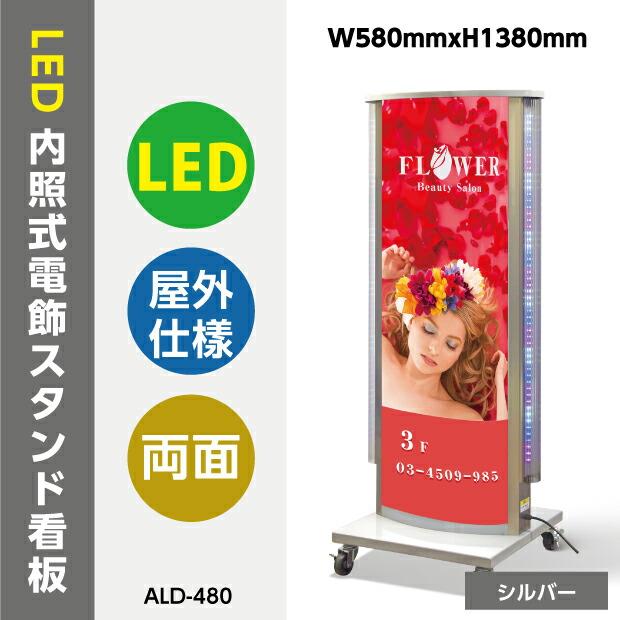 LEDランプ付き点滅電飾看板