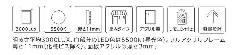 LEDパネルポスターフレーム