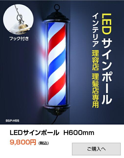 LEDサインポール