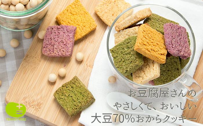 お豆腐屋さんのおいしくてやさしい大豆70%のおからクッキー