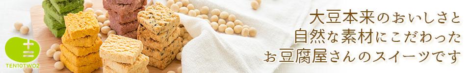 豆腐&豆腐スイーツ 十二堂
