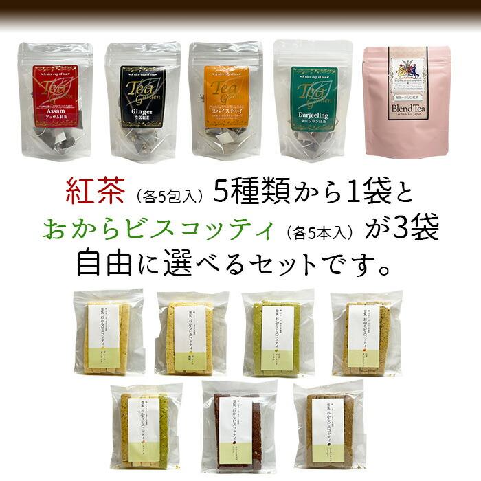 紅茶1袋とおからビスコッティ3袋選べます。