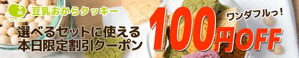 ワンダフルっ!クーポン100円OFF