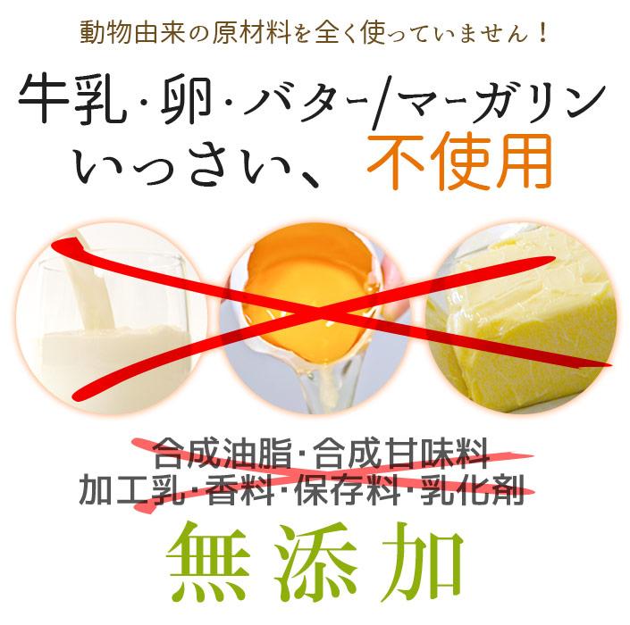 卵・バター・マーガリン不使用