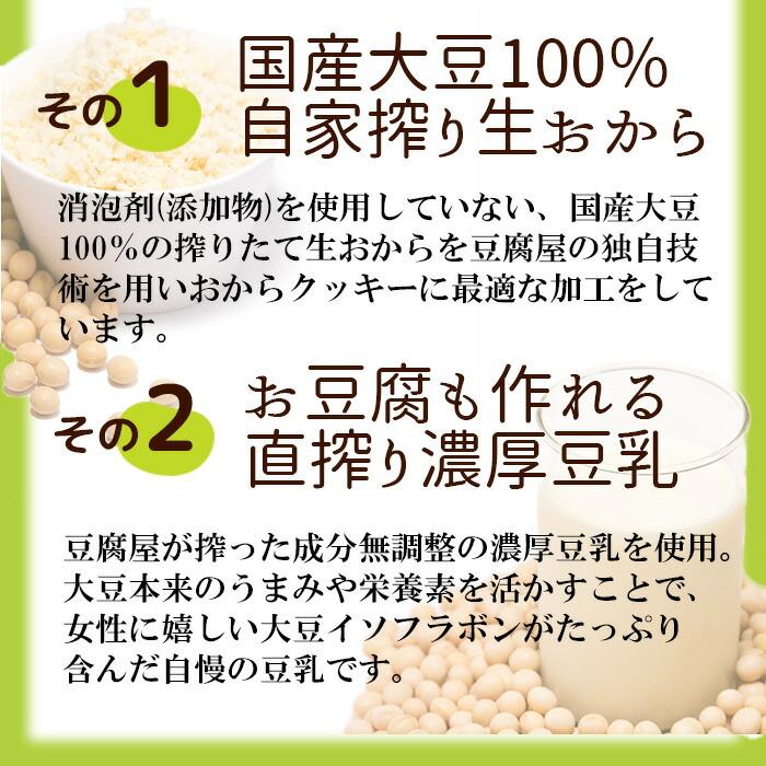 国産おから100%、濃厚豆乳使用