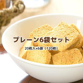 豆乳おからクッキー プレーンだけの6袋セット