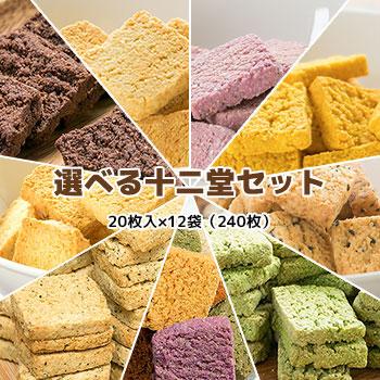 豆乳おからクッキー 選べる11+おまけ1袋