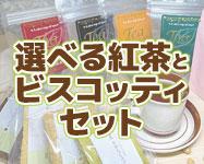 選べる紅茶とビスコッティセット