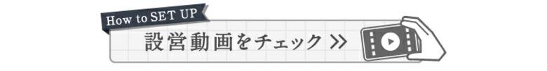kamakura_setup_bnr.jpg